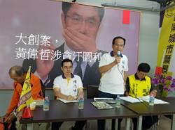台南》蘇煥智指黃偉哲大創案涉圖利 黃團隊:讓選舉回歸正面交流