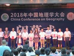 中國地理學大會青年論文獎 景文碩士生趙柏哲獲得