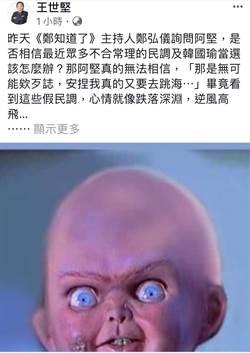 台北》王世堅臉書放光頭恰吉照 澄清無意打賭高雄選戰
