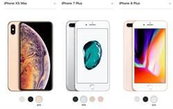 iPhone Xs/XR現身 宣告揮別白色經典iPhone