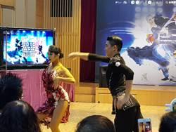 運動舞蹈》亞洲最棒賽事周末登場 採新計分方式