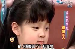 歐陽娜娜與小S互尬演技 4歲上《康熙》超萌畫面再現
