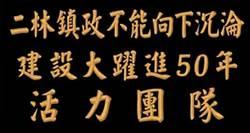 彰化》二林鎮長選戰 參選人口號成亮點