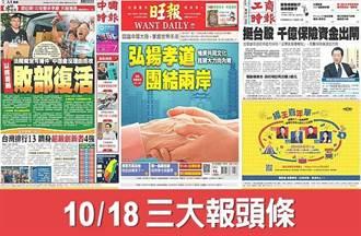 10月18日三大報頭條要聞