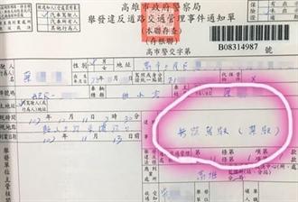 三菱哥飆髒話逼車Gogoro 罰單曝光網友笑歪