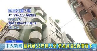 全台首件「輻射屋」賣掉了! 2520萬成交
