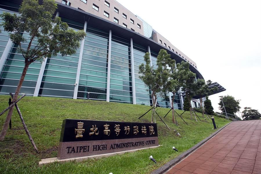 台北高等行政法院外觀。(圖/本報資料照,陳信翰攝)