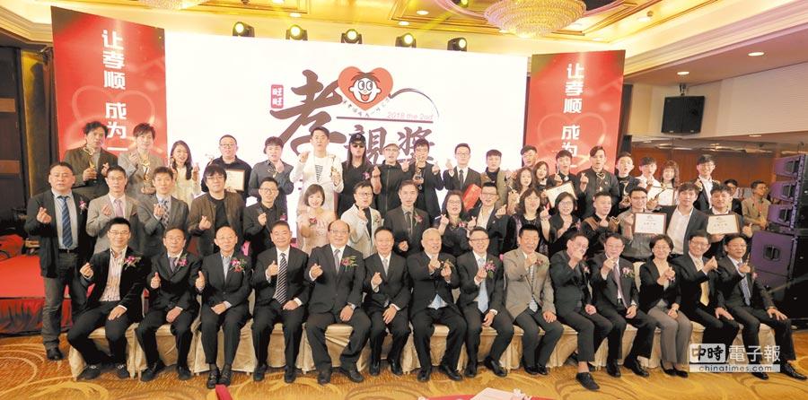 10月17日,第二屆孝親獎頒獎典禮在上海舉行,會後全體列席人員大合照。(本報系記者粘耿豪攝)