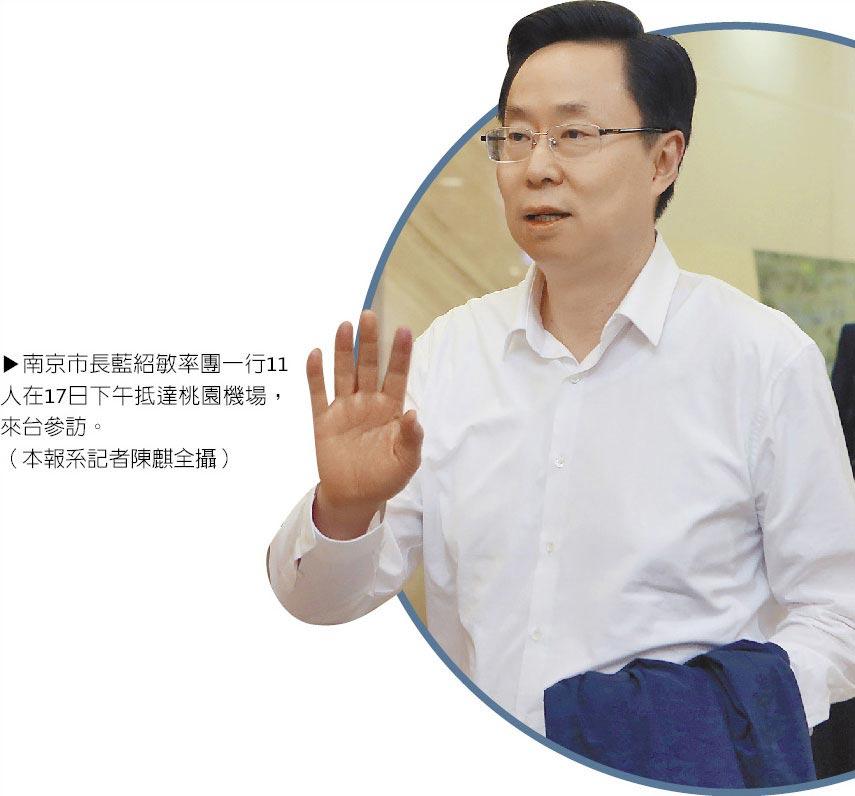 南京市長藍紹敏率團一行11人在17日下午抵達桃園機場,來台參訪。(本報系記者陳麒全攝)