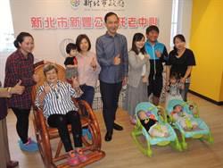 新豐社會托育托老中心啟用 搖籃到搖椅全人照顧