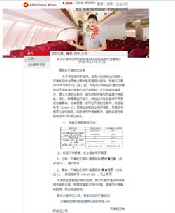 天津航空經濟艙將不提供免費餐食 行李托運