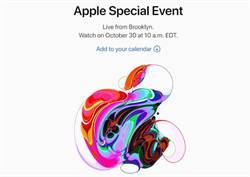 蘋果10月發表會新品大預測 引頸企盼新iPad Pro/Mac亮相