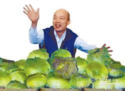 高雄農民挺韓 農會大老蕭漢俊爆400億驚人真相