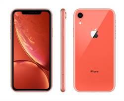 台灣大哥大:iPhone XR預購兩天衝破萬支 這兩色最夯