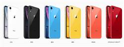 iPhone XR官網開放預購 256GB失寵鮮豔色更受歡迎