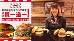 漢堡控注意!TGI FRIDAYS快閃買一送一 「肚子餓餓」衝一發