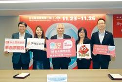 ITF台北國際旅展 11月23日開鑼