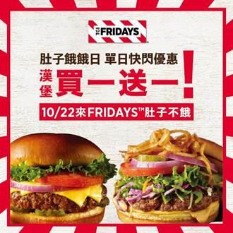 1022肚子餓 TGI FRIDAYS餐廳漢堡買一送一