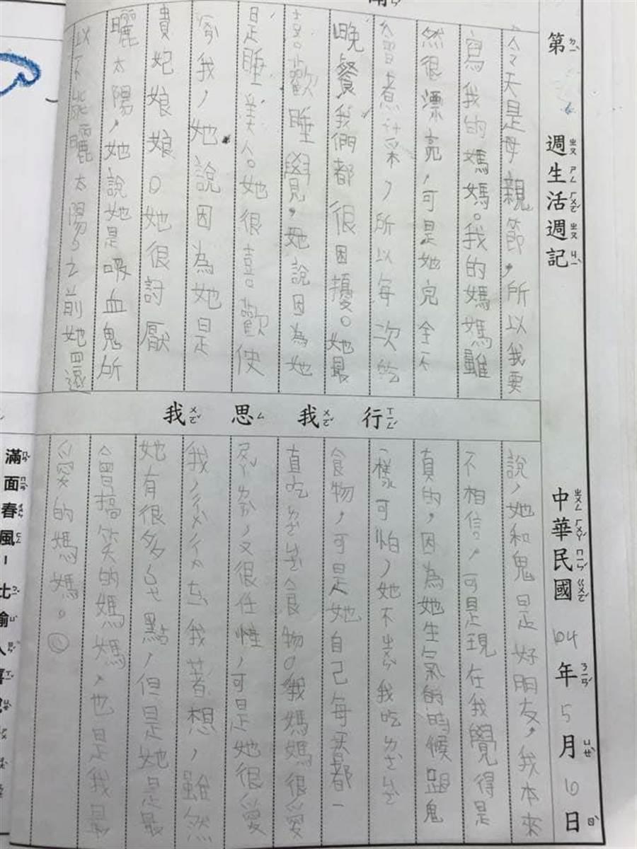 兒子在學校的生活週記上瘋狂爆料媽媽(圖/翻攝自「爆廢公社」)