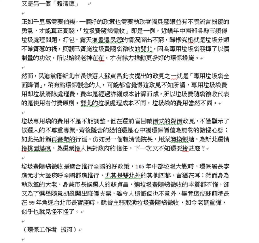 網友批蘇貞昌開倒車,還有網友酸說免費不是更好?