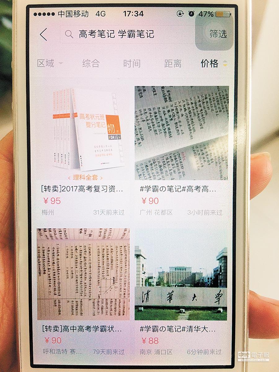 西安某網購平台賣家販售「學霸手寫筆記」。(CFP)