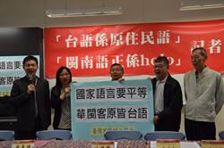 反對台語等於台灣閩南語 台灣客家語文學會盼官方勿走回頭路