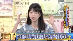 台北》「韓國瑜五毛說」 高嘉瑜稱被斷章取義 網友狂噓