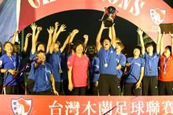 李綉琴、包欣玄破門 台中藍鯨二連霸木蘭聯賽