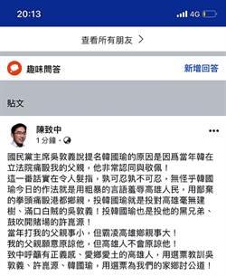 吳敦義挺韓國瑜打陳水扁 陳致中發文抗議
