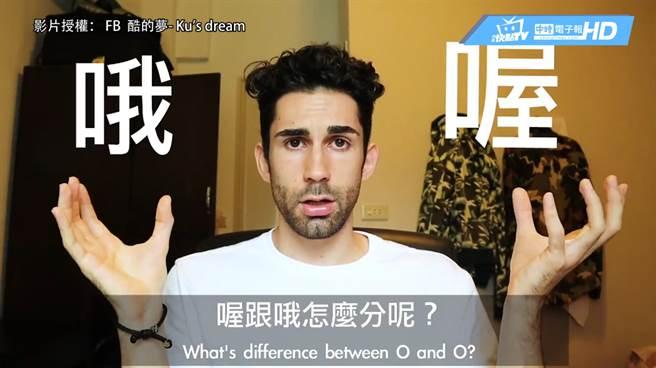 「喔、齁、哦」到底什麼意思? 台灣道地中文讓外國人好崩潰