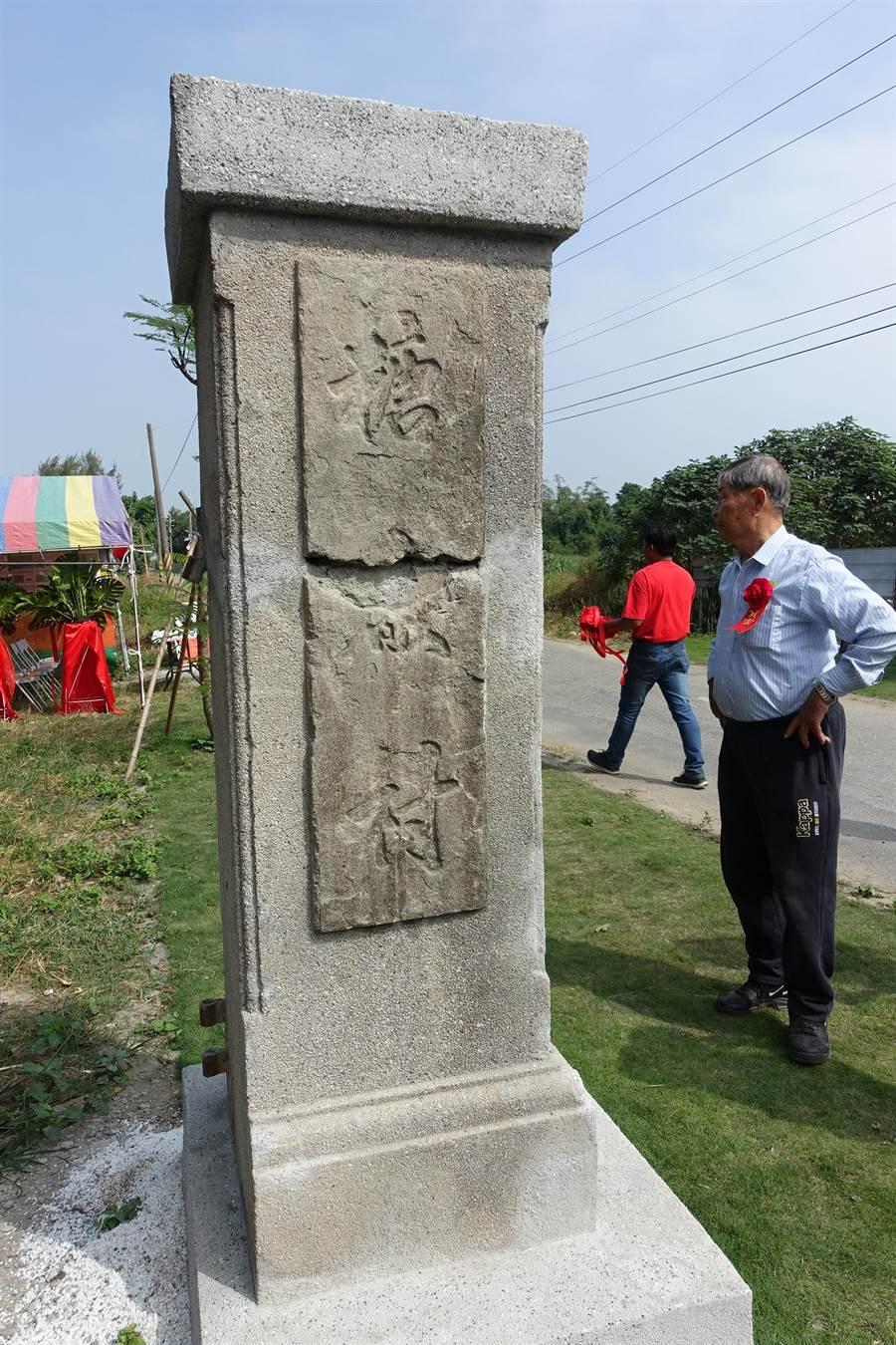 「糖廠村」石碑20年前遭甘蔗車弄斷成兩截,字跡雖然模糊但原汁原味。(周麗蘭攝)