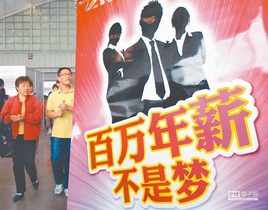 台灣薪資停滯不前,許多台灣人選擇赴陸發展。圖為南京一家房地產企業打出「百萬年薪不是夢」的招聘海報。(中新社資料照片)