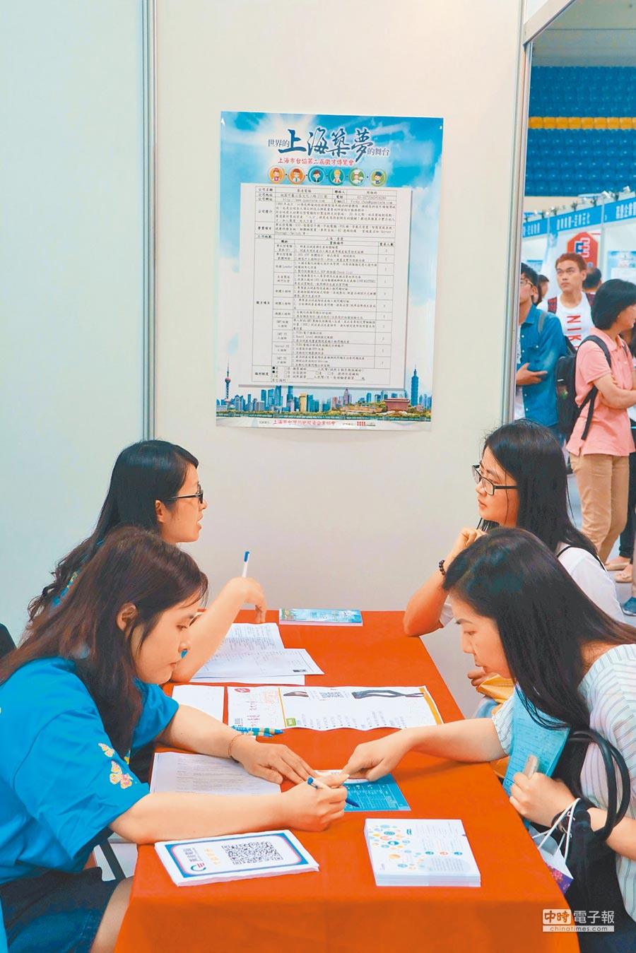 6月2日,上海市台協舉辦第二屆徵才博覽會,吸引台青到場尋找就業機遇。(本報資料照片)