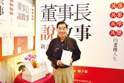 現代樂齡生活提案 楊子敬董事長說故事 新書發表