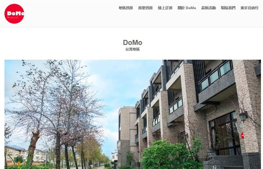 宜蘭DoMo民宿。(圖/翻攝自官網)
