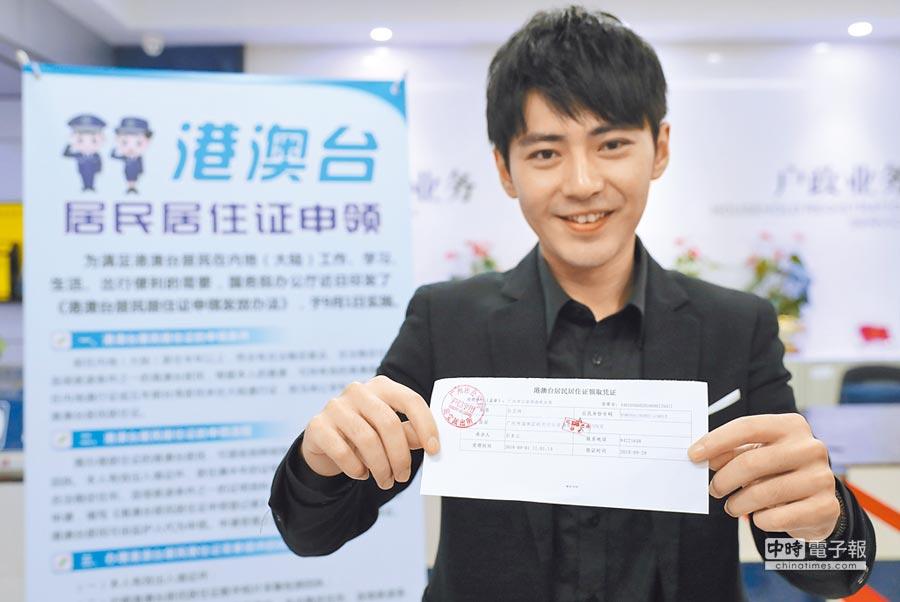 9月1日,台青在廣州市公安局海珠分局辦理居住證申領手續。(新華社)