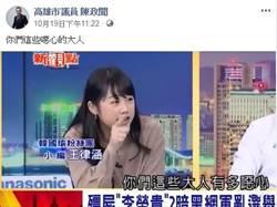高雄》被韓小編罵「噁心的大人」 議員陳政聞高票落選