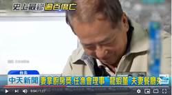 影》家族8人搭普悠瑪罹難  台東「龍蝦董」曾捕獲地震魚