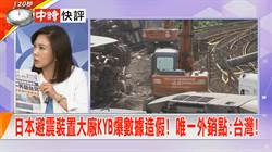 快評》日本避震裝置大廠KYB爆數據造假!唯一外銷點:台灣!