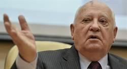 前蘇聯總統戈巴契夫:聯合國應制止美退出中導條約