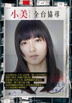 《小美》宣傳海報太逼真 網友驚:還以為真有人失蹤
