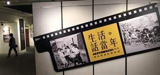穿梭時光隧道 台灣文獻館主辦1950-60年代影像特展