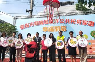 台南第3座公共托育家園開幕