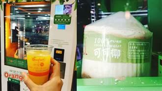 保證新鮮!現榨果汁販賣機 整顆椰子超貼心去皮