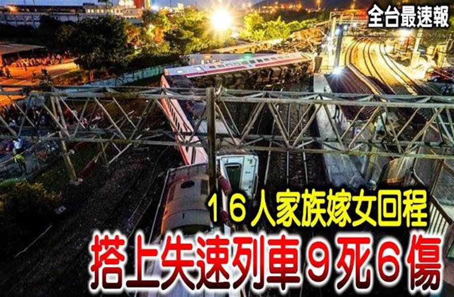 16人家族赴北市參加喜宴 搭上失速列車9死6傷