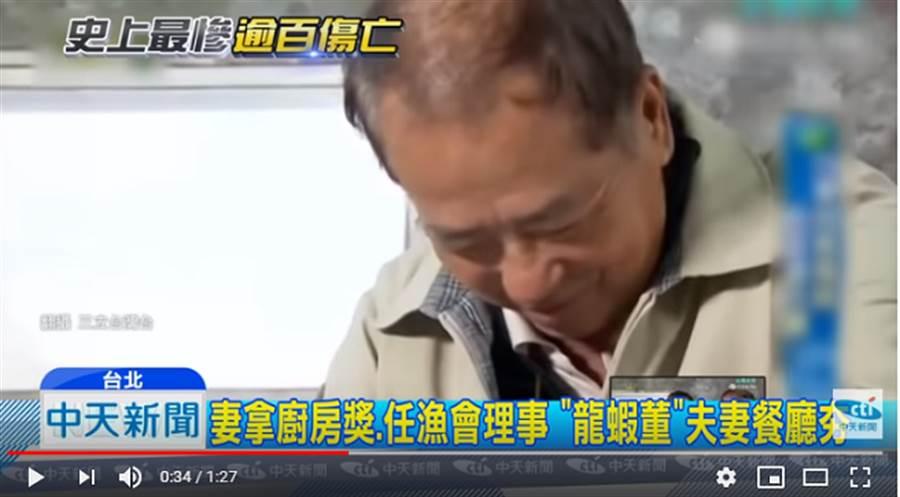 普悠瑪罹難乘客董進興為台東漁業界風雲人物。(擷取自中天新聞)