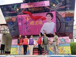 桃園》楊麗環行動總部結合愛心園遊會深入基層