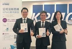KPMG出版公司法書籍 解決企業法遵需求