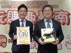 台南美食展在漢神巨蛋購物廣場盛大開幕