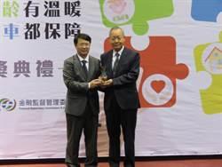臺灣產物推住宅地震險以及微型險績效佳獲獎